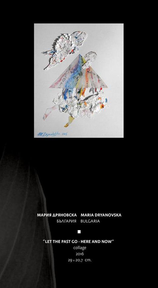 Трансформация - Мария Дряновска
